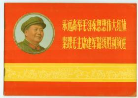 极稀少精品画册1968年《永远高举毛泽东思想伟大红旗紧跟毛主席建军路线胜利前进》16开好品
