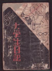 首现日记体小说《大学生日记》寒生著 民国22年初版 孤本