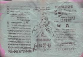 1967年油印《红讯战报》西安地区大中院校