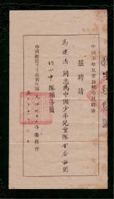 1950年【中国少年儿童队辅导员聘书】中国新民主主义青年团甘肃天水