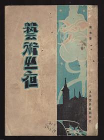 民国18年初版 文艺漫谈《艺术之夜》
