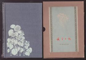 文学日记(精装,空白本.有函套.1955年一版一印)