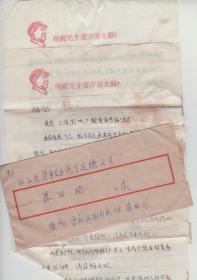 65年 毛泽东选集邮票  实寄封  带信