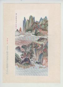 1957年一版一印《青绿山水》独立画片,  刘海粟作  ,16开   上海画片出版社