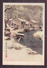 1956年老画片 春雪 魏紫熙作