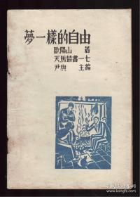 新文学精品 1935年初版 欧阳山著《梦一样的自由》