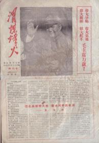 1967年《渭煤烽火》创刊号     4版      铜川212渭煤系统