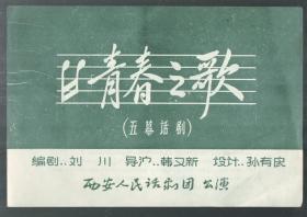 五六十年代西安人民艺术剧院演出《青春之歌》节目单戏单说明书  16开
