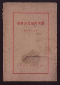 1929年初版 杨颂先女士译 《尼姑的情书》印2000册!.