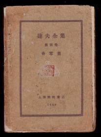 1928年初版  毛边本 《奇零集》 一册全  郁达夫 著 开明书店 出版的少见  常见北新书局