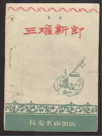 1958年  秦腔一一《三难新郎》长安书店
