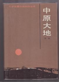 中原大地—北京长篇小说创作丛书 (初版 布面精装)