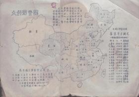 1968年油印《大好形势图》    光绘通制
