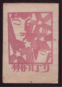 民国19年初版  《少女的梦》王了一先生早期作品   道林纸