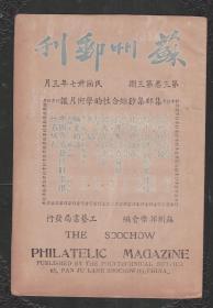 孔网首现孤本《 苏州邮刊 》第三卷 第三期介绍集邮知识,发表名家文章、趣谈、邮人轶事,还报导国内外新邮动态和邮票行情等