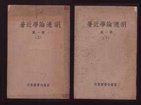 民国24年初版《胡适论学近著》 上下  小16开本  内页干净无字无画