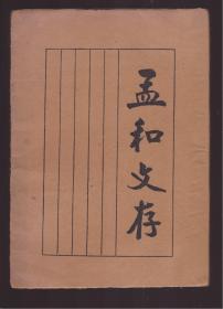 """民国14年初版《孟和文存》陶孟和,近代著名社会学家,中国社会学奠基人之一。《孟和文存》是他20世纪20年代前后十年间讨论社会问题的文章的汇编,体现了他的""""通过调查改革社会""""主张,也较为集中地突显了他关注底层问题的主张。"""
