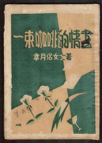 民国新文学    《一束咖啡的情书》民国21年 道林纸