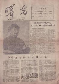 1967年《曙光》创刊号     4版      西安地区高等院校大批判联合促进会