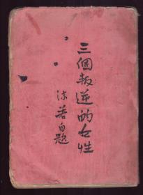 《三个叛逆的女性》1929年大毛边本