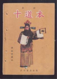 1957年  秦腔一一《十道本 》谭振中长安书店