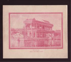 雕刻版:建国初期 北京颐和园石舫 雕刻版画片一枚  15.5x12.6cm