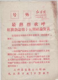 1966年号外《红冶院》西安冶院建筑学院