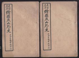 《绘图燕山外史》(上卷、下卷)2册全