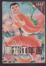 黑龙江年画1986年