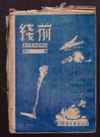 红藏善本 毛边未裁本《前线》太行新华日报是研究中国共产党历史的重要文献之一
