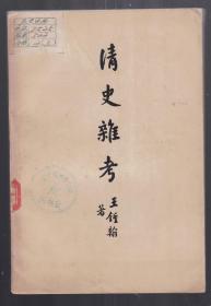 清史研究的最高水平《清史杂考》1957年一版一印 印量9600册!