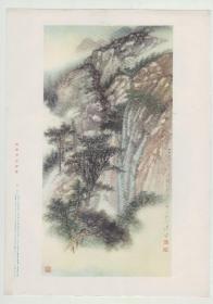 1957年一版一印《姑苏华山即景》独立画片,  唐云作  ,16开   上海画片出版社