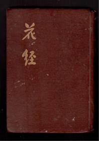 民国38年初版 《花经》精装内收20张幅珂罗版花卉图