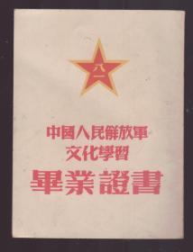 1954年 中国人民解放军文化学习 毕业证书(附成绩单)【证书毕字第130号】