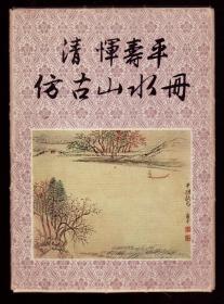 清·恽 寿平仿古山水册(封套装加说明一张共12张活页 全,32开)