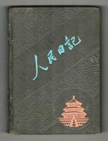 老空白精装日记本《人民日记》插图多  扉页西北大学赠言外余无字无画