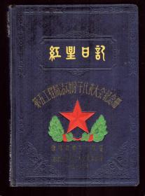 老空白精装日记本《红星日记》插图多