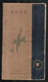 《爱的花园》 陈炳洪、梁得所译 良友图书公司1928年初版本 仅2000册重磅道林纸精印