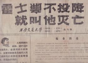 西安交通大学战斗队《霍士廉》专刊  4开2张  1967年5月18日