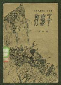 十七年文学《打寨子》1958年一版一印 插图多
