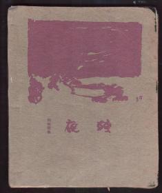 1928年《残夜》画家倪贻德长篇情色小说