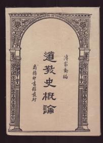 《道教史概论》渝版草宣纸