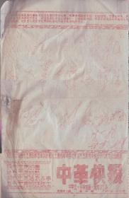 1967年油印《中革快报》中革会