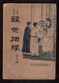 民国23年初版《醒世姻缘》第四册