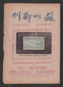 孔网首现孤本   《 苏州邮刊》 第三卷 第六期介绍集邮知识,发表名家文章、趣谈、邮人轶事,还报导国内外新邮动态和邮票行情等