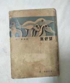 诗集《望舒草》 戴望舒著 现代书局 1933年初版!民国原版