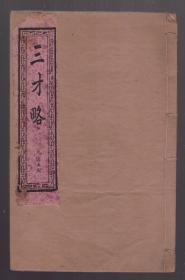 《三才略》一本讲解《易经》及天文知识的蒙学著作  一册全无字无画