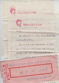 60年代 文革书信  时代感强  邮票8分