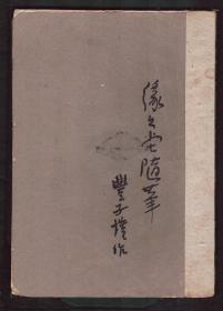 新文学珍本《缘缘堂随笔》 丰子恺著   民国20年初版  道林纸