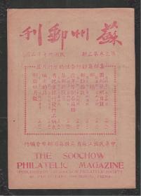 孔网首现孤本   《苏州邮刊》 第三卷 第四期介绍集邮知识,发表名家文章、趣谈、邮人轶事,还报导国内外新邮动态和邮票行情等